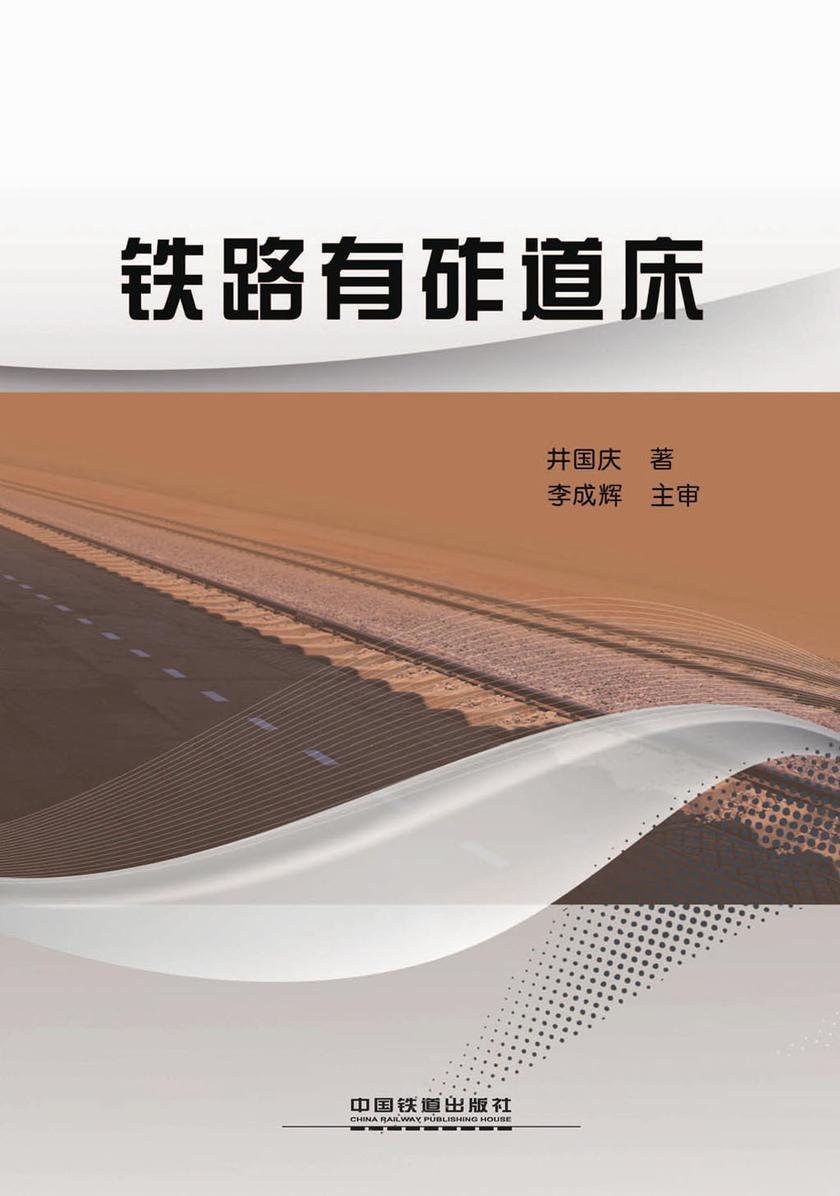 铁路有砟道床