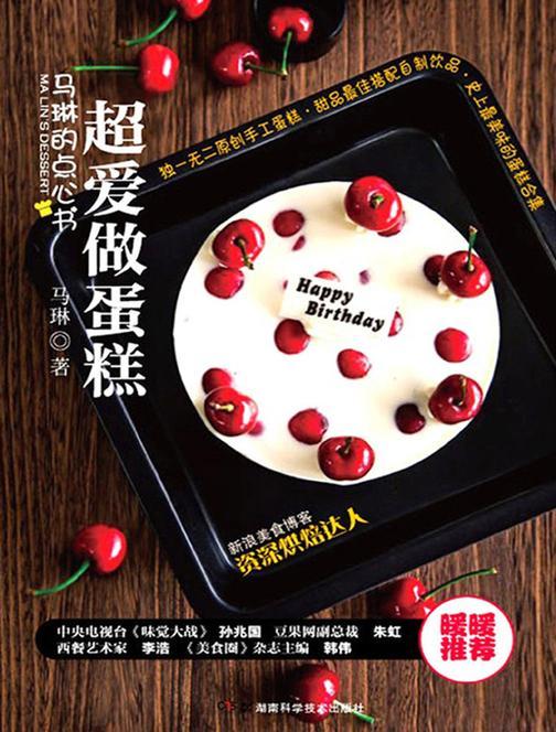 马琳的点心书:超爱做蛋糕(详解近60款美味创意手工蛋糕,精选12款甜品至尊搭配饮品)