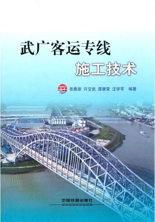武广客运专线施工技术