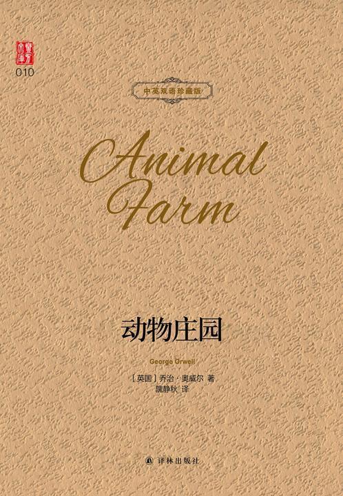 动物庄园(中英双语珍藏版)