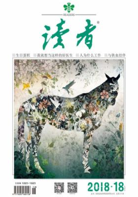 读者 半月刊合订本(2018.18-24期)