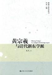 黄宗羲与清代浙东学派(仅适用PC阅读)