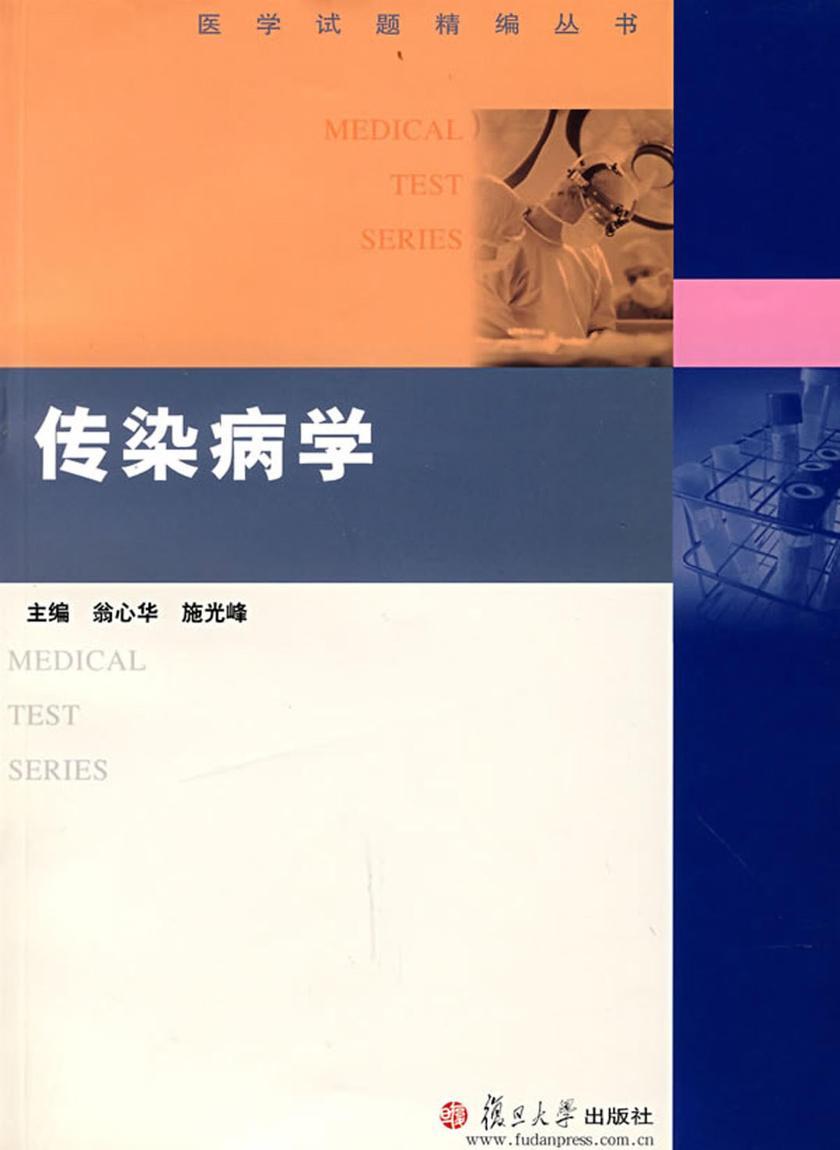 传染病学(医学试题精编丛书)
