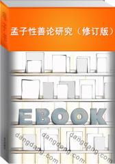 孟子性善论研究(修订版)(仅适用PC阅读)