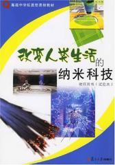 改变人类生活的纳米科技教师用书(试验本)(仅适用PC阅读)