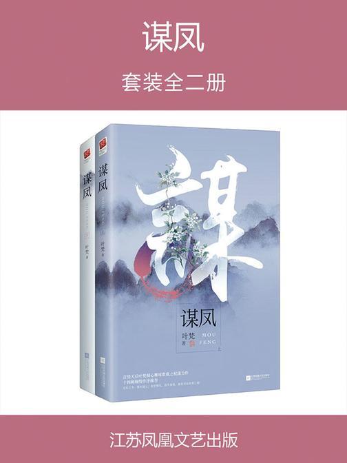 谋凤(全二册)