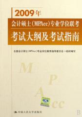 2009年会计硕士(MPAcc)专业学位联考考试大纲及考试指南(仅适用PC阅读)