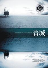 青城:80后的光荣薄、90后的模范书(预售商品,预计8月初到货)(试读本)