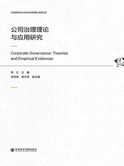 公司治理理论与应用研究