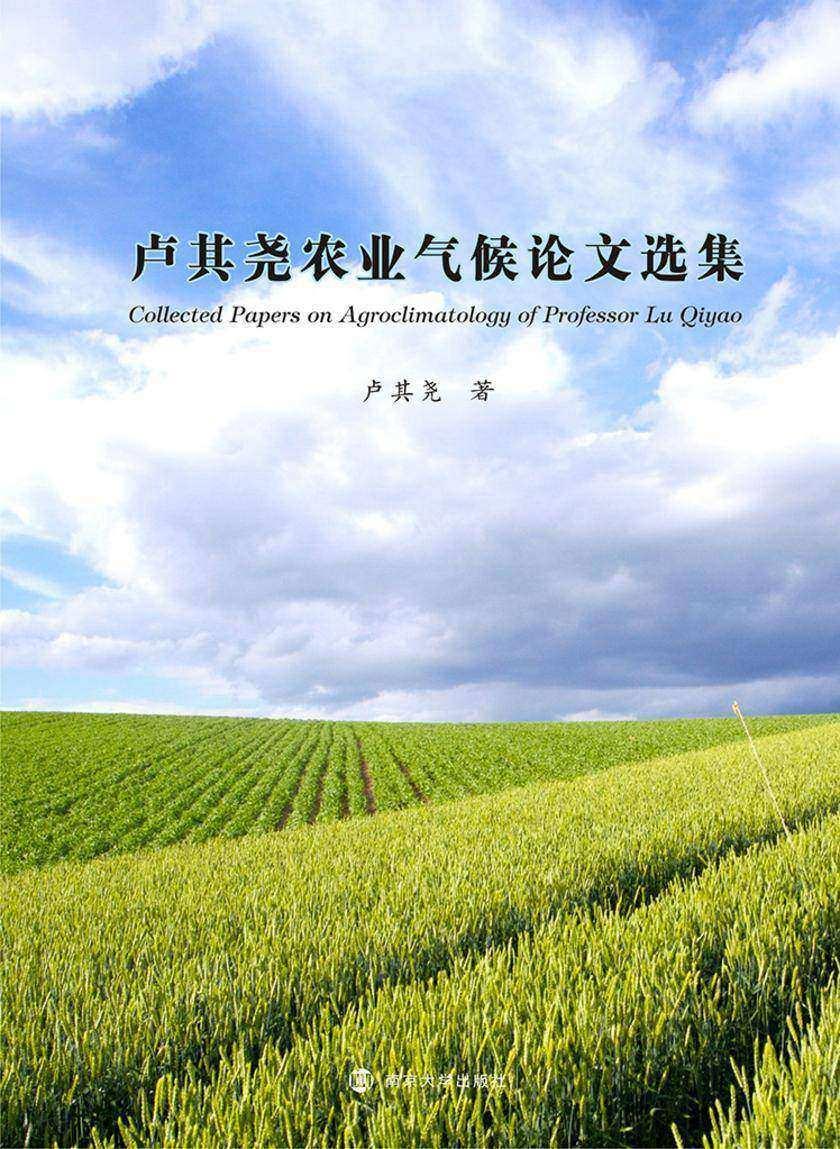 卢其尧农业气候论文选集