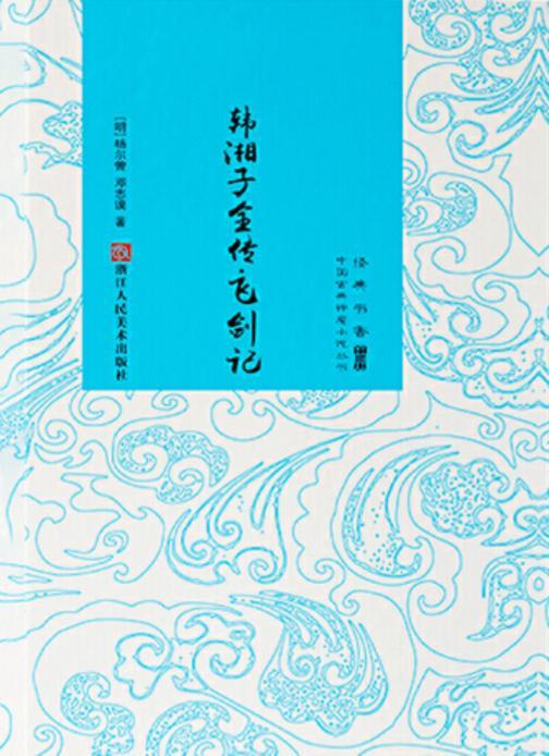 经典书香.中国古典神魔小说丛书:韩湘子全传·飞剑记