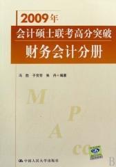 2009年会计硕士联考高分突破 财务会计分册(仅适用PC阅读)