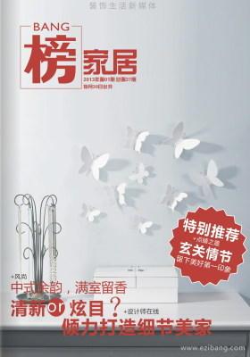 榜·家居 月刊 2013年1月(电子杂志)(仅适用PC阅读)