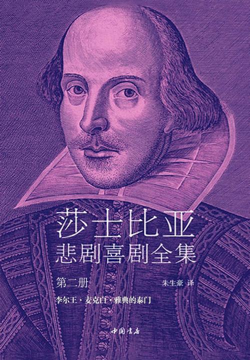 莎士比亚悲剧喜剧全集2(李尔王·麦克白·雅典的泰门)
