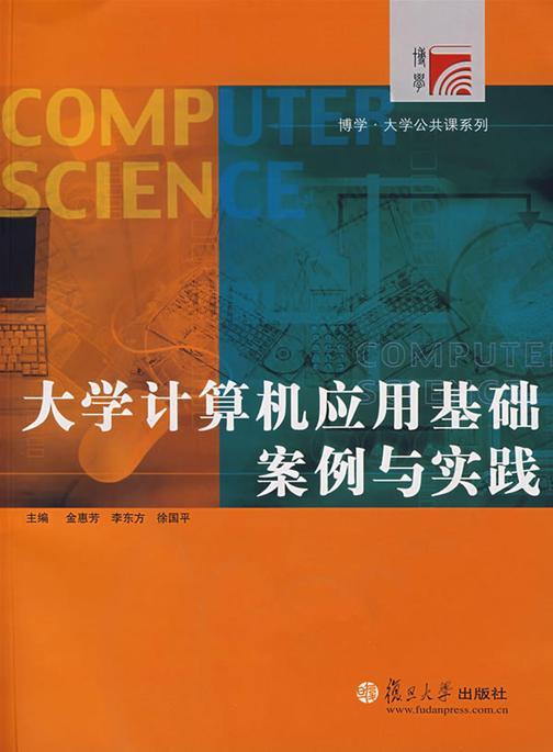 大学计算机应用基础案例与实践(含DVD光盘1张)