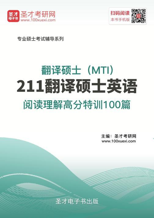 2018年翻译硕士(MTI)211翻译硕士英语阅读理解高分特训100篇