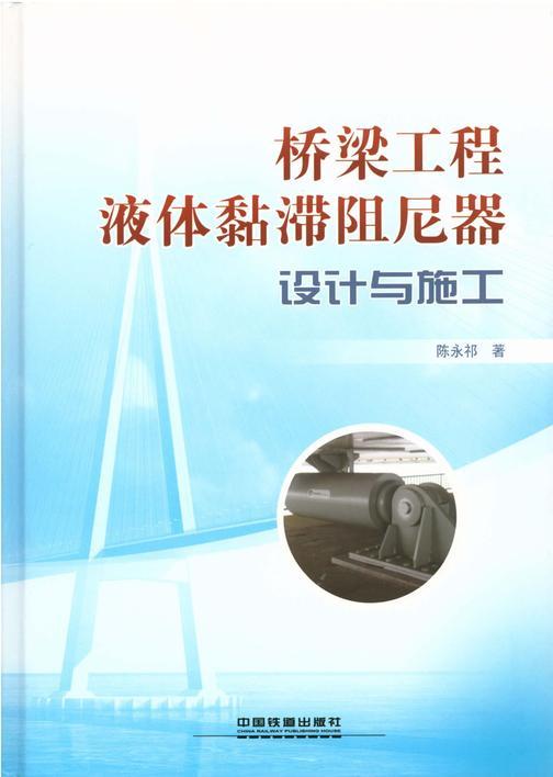 桥梁工程液体黏滞阻尼器设计与施工