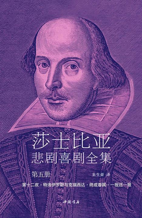 莎士比亚悲剧喜剧全集5(第十二夜·特洛伊罗斯与克瑞西达·终成眷属·一报还一报)