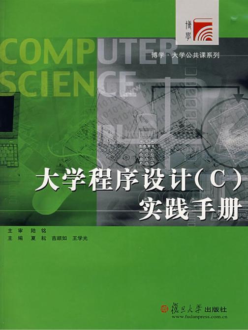大学程序设计(C)实践手册