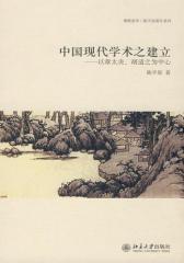 中国现代学术之建立:以章太炎、胡适之为中心(学术史丛书)