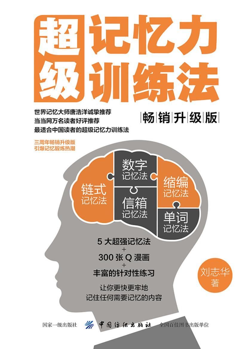 超级记忆力训练法(畅销升级版)