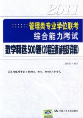 2011管理类专业学位联考综合能力考试 数学精选500题:20套全真试卷及详解(仅适用PC阅读)