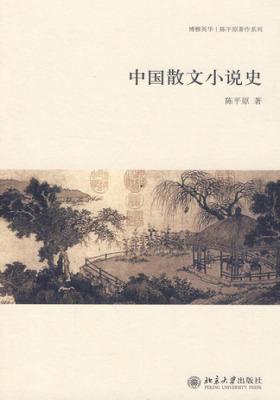 中国散文小说史(博雅英华·陈平原著作系列)
