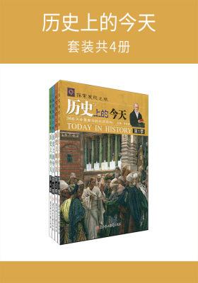 历史上的今天(套装共4册)(仅适用PC阅读)