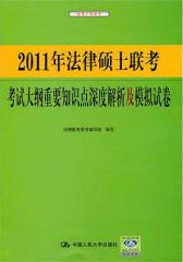 2011年法律硕士联考考试大纲重要知识点深度解析及模拟试卷(仅适用PC阅读)