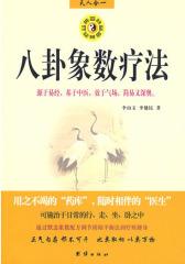 八卦象数疗法(试读本)