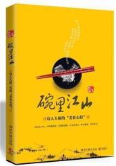 """碗里江山:诗人大厨的""""美食心经(试读本)"""