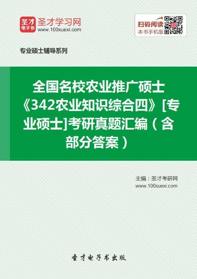 全国名校农业推广硕士《342农业知识综合四》[专业硕士]考研真题汇编(含部分答案)