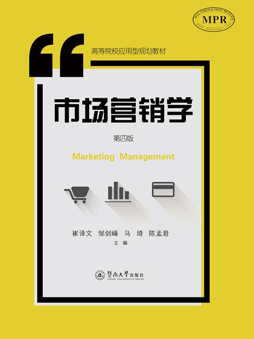 高等院校应用型规划教材·市场营销学(第四版)