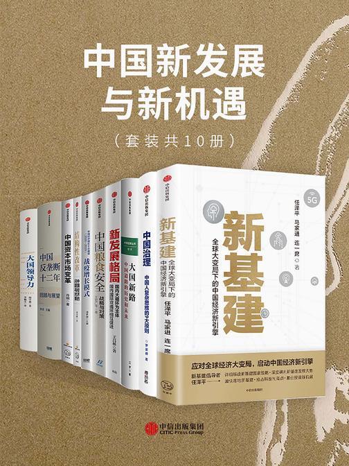 中国新发展与新机遇(套装共10册)