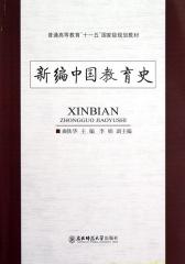 新编中国教育史(仅适用PC阅读)
