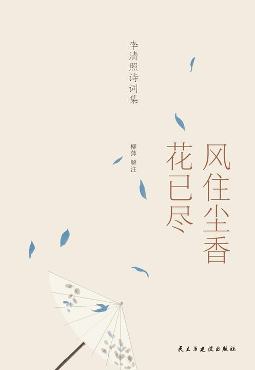李清照诗词集:风住尘香花已尽