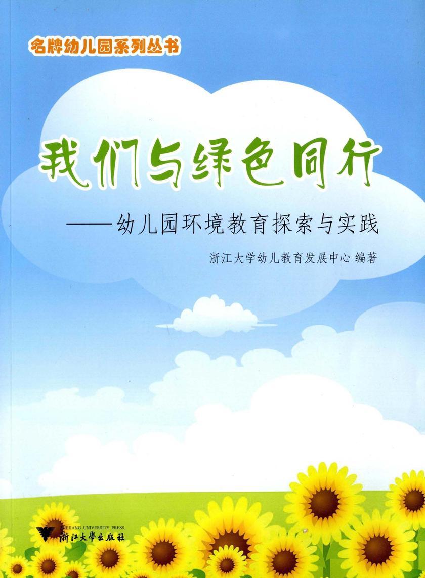 我们与绿色同行——幼儿园环境教育探索与实践(仅适用PC阅读)