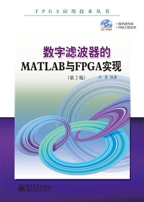 数字滤波器的MATLAB与FPGA实现(第2版)
