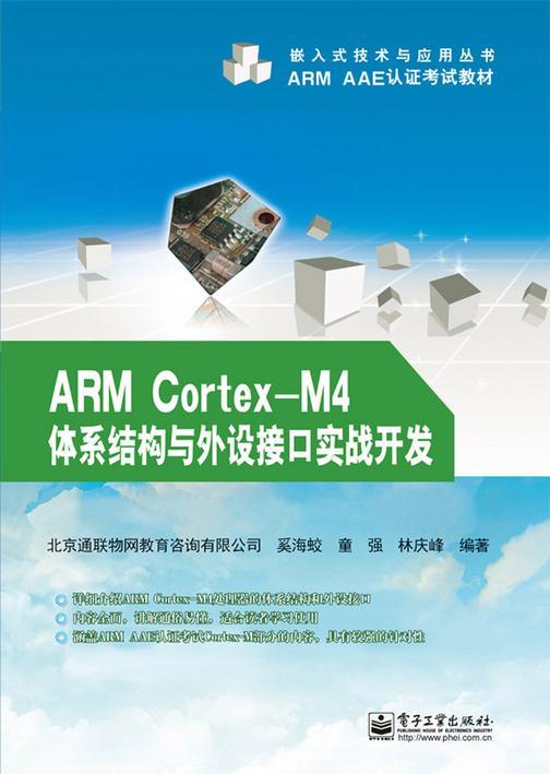 ARM Cortex-M4体系结构与外设接口实战开发(仅适用PC阅读)