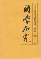 國學研究.第二十五卷(仅适用PC阅读)