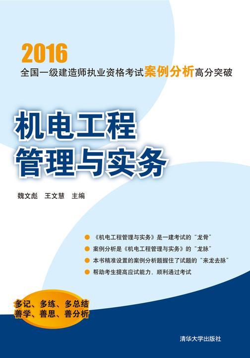 机电工程管理与实务