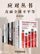 应对丛书:直面全球不平等(套装共9册)
