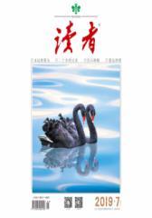 读者 半月刊2019年夏季卷合订本(2019.7-12期)