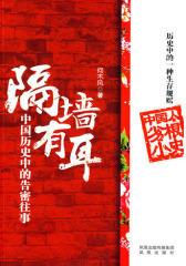 隔墙有耳:中国历史中的告密往事(试读本)