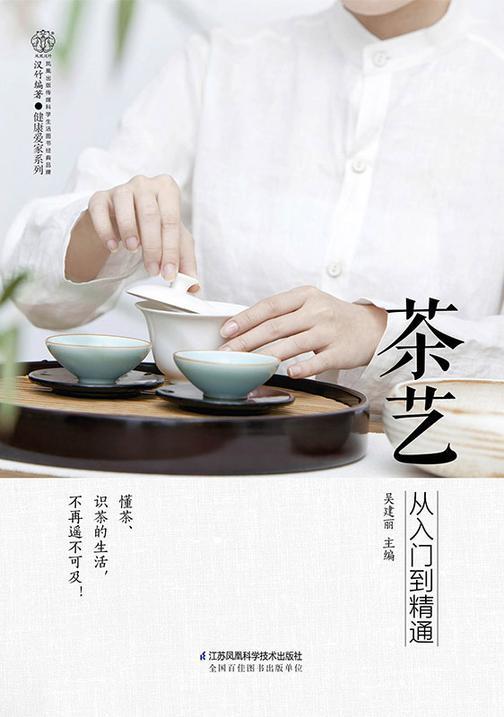 茶艺从入门到精通