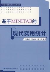 基于MINITAB的现代实用统计(仅适用PC阅读)