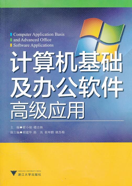 计算机基础及办公软件高级应用