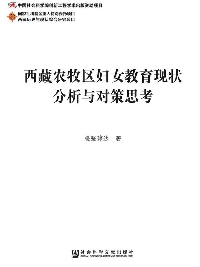 西藏农牧区妇女教育现状分析与对策思考