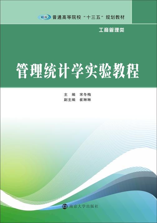 管理统计学实验教程
