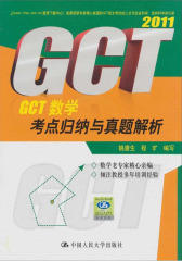 GCT数学考点归纳与真题解析(仅适用PC阅读)